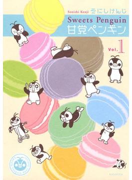 【全1-3セット】甘党ペンギン