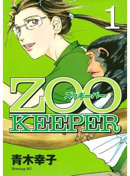 【1-5セット】ZOOKEEPER