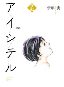 【全1-2セット】アイシテル ~海容~