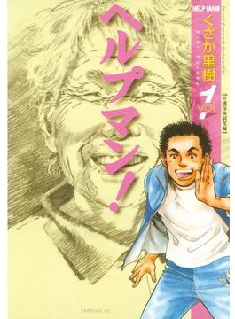 【1-5セット】ヘルプマン!