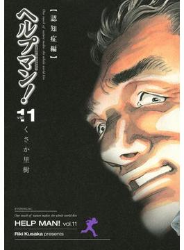 【11-15セット】ヘルプマン!