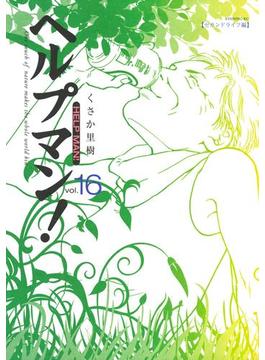 【16-20セット】ヘルプマン!