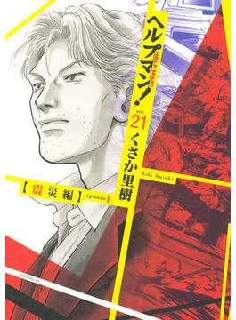 【21-25セット】ヘルプマン!