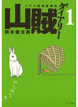 【1-5セット】山賊ダイアリー