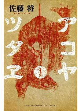 【全1-3セット】アコヤツタヱ