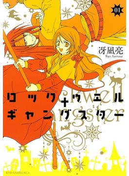 【全1-12セット】ロックウェル+ギャングスター 分冊版
