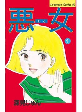 【1-5セット】悪女(わる)