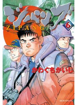 【6-10セット】ジパング