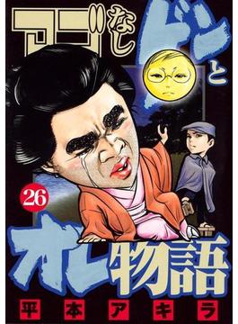【26-30セット】アゴなしゲンとオレ物語