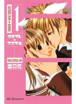 【全1-14セット】コスプレ☆アニマル