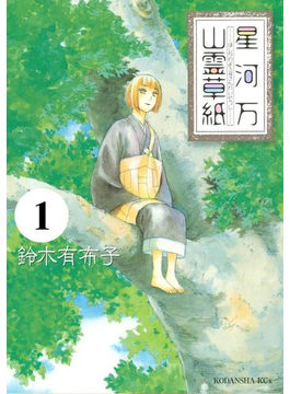 【全1-9セット】星河万山霊草紙 分冊版