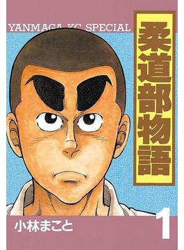 【全1-11セット】柔道部物語