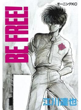 【全1-12セット】BE FREE!