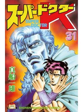 【31-35セット】スーパードクターK