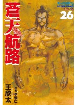 【26-30セット】蒼天航路