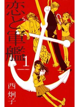 【全1-8セット】恋と軍艦