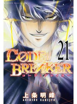 【21-25セット】C0DE:BREAKER