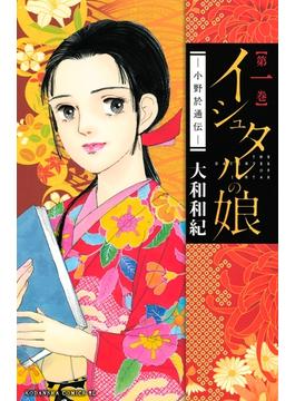 【1-5セット】イシュタルの娘~小野於通伝~