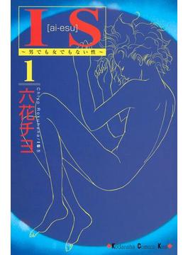 【全1-17セット】IS(アイエス)