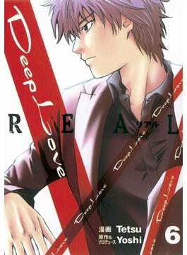 【6-10セット】Deep Love [REAL]