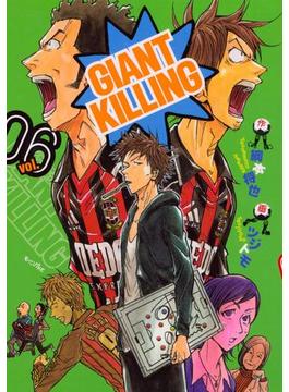 【6-10セット】GIANT KILLING