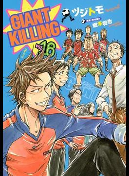 【16-20セット】GIANT KILLING