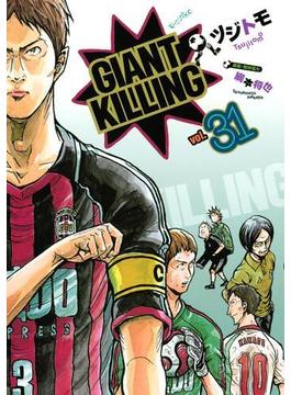 【31-35セット】GIANT KILLING