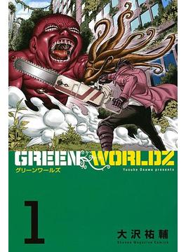 【1-5セット】GREEN WORLDZ
