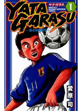 【全1-26セット】YATAGARASU