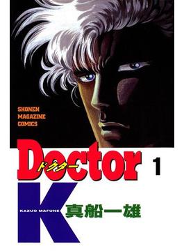 【1-5セット】Doctor K
