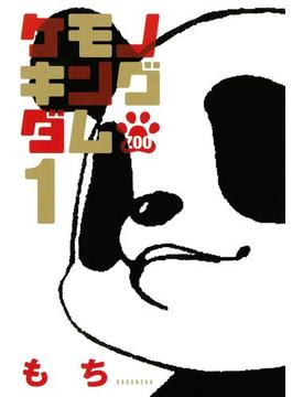 【全1-2セット】ケモノキングダムZOO