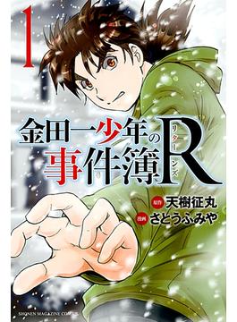【1-5セット】金田一少年の事件簿R