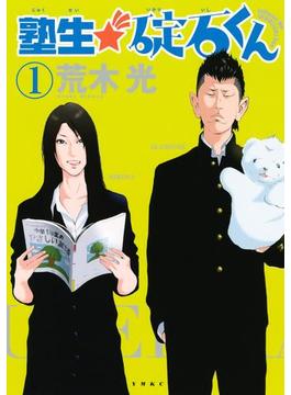 【全1-4セット】塾生★碇石くん