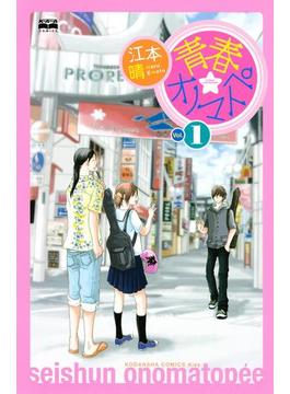 【全1-3セット】青春★オノマトペ