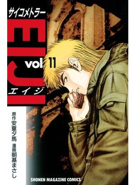 【11-15セット】サイコメトラーEIJI