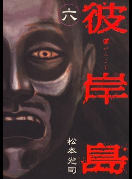 【6-10セット】彼岸島