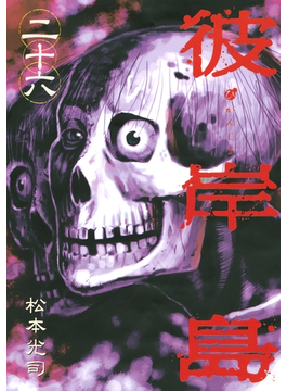 【26-30セット】彼岸島