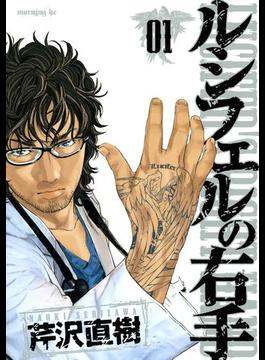【1-5セット】ルシフェルの右手
