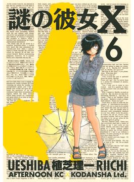 【6-10セット】謎の彼女X