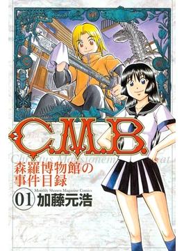 【1-5セット】C.M.B.森羅博物館の事件目録