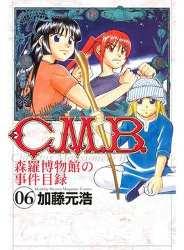 【6-10セット】C.M.B.森羅博物館の事件目録
