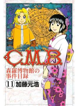 【11-15セット】C.M.B.森羅博物館の事件目録
