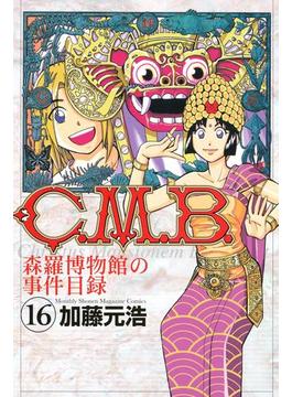 【16-20セット】C.M.B.森羅博物館の事件目録