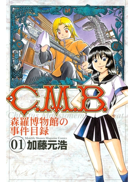 【全1-38セット】C.M.B.森羅博物館の事件目録