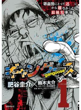 【全1-16セット】ギャングース