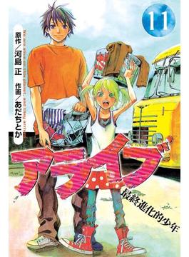 【11-15セット】アライブ 最終進化的少年