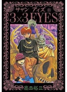 【21-25セット】3×3EYES