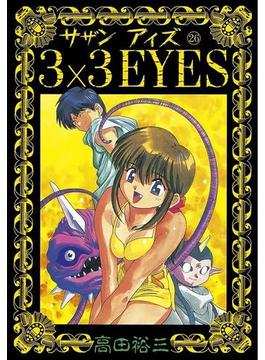 【26-30セット】3×3EYES