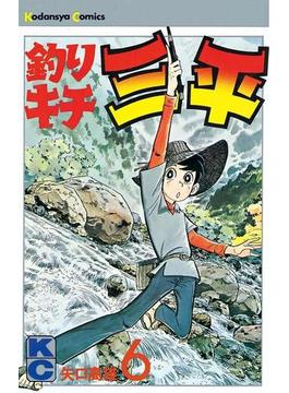 【6-10セット】釣りキチ三平