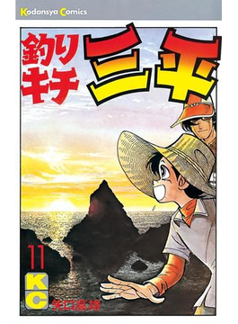 【11-15セット】釣りキチ三平